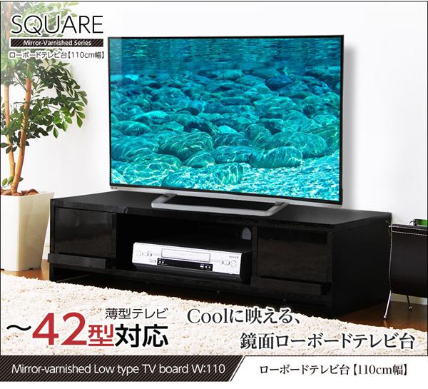 鏡面テレビ台【スクエア】【ロータープ】110cm幅 ホワイト