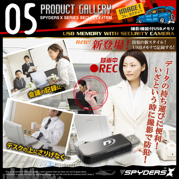 防犯用 超小型カメラ 小型ビデオカメラ USBメモリ型 スパイカメラ スパイダーズX (A-440) 赤外線 1200万画素 バイブレーション