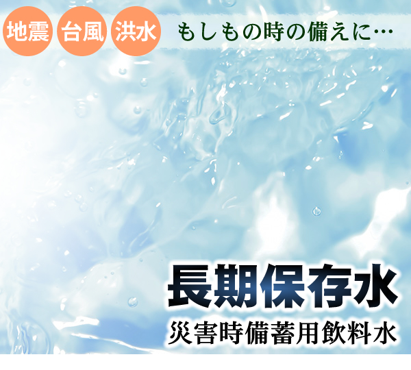 【飲料】災害・非常用・長期保存用 天然水 ナチ...の説明画像1