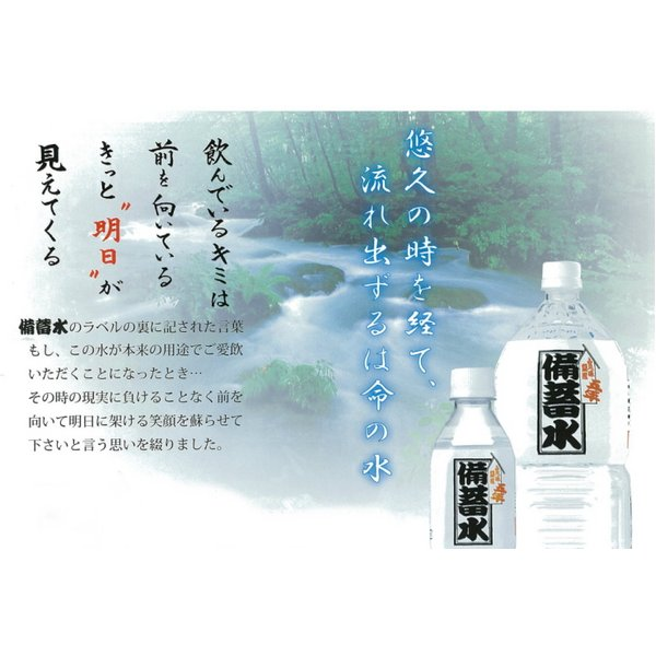 【飲料】災害・非常用・長期保存用 天然水 ナチ...の説明画像4