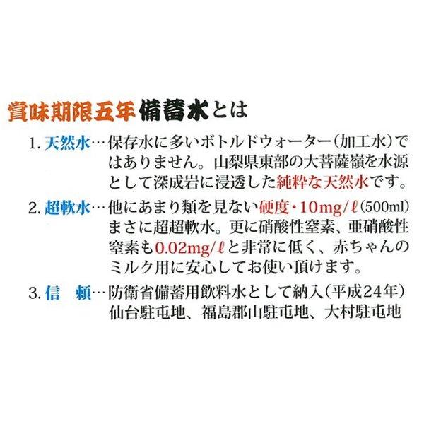 【飲料】災害・非常用・長期保存用 天然水 ナチ...の説明画像5