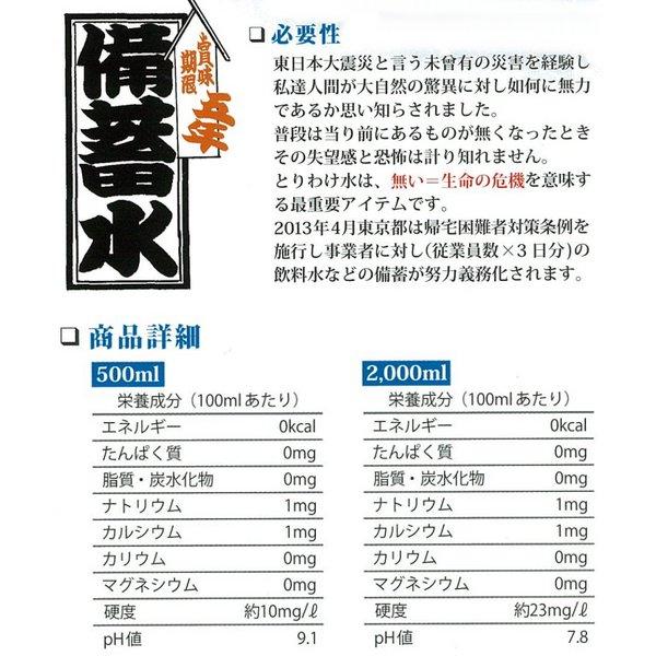 【飲料】災害・非常用・長期保存用 天然水 ナチ...の説明画像6