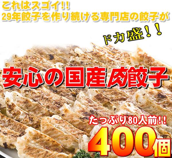 【ワケあり】安心の国産餃子400個!!80人前!!の説明画像1