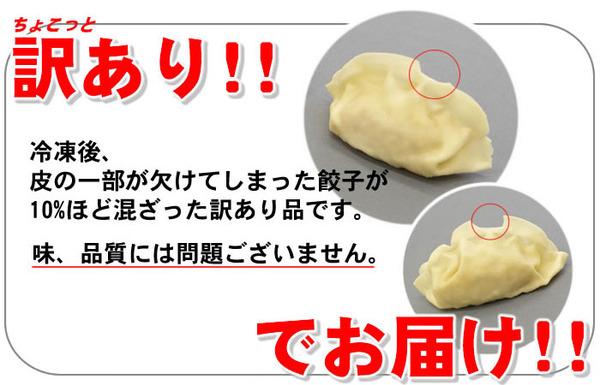 【ワケあり】安心の国産餃子400個!!80人前!!の説明画像3