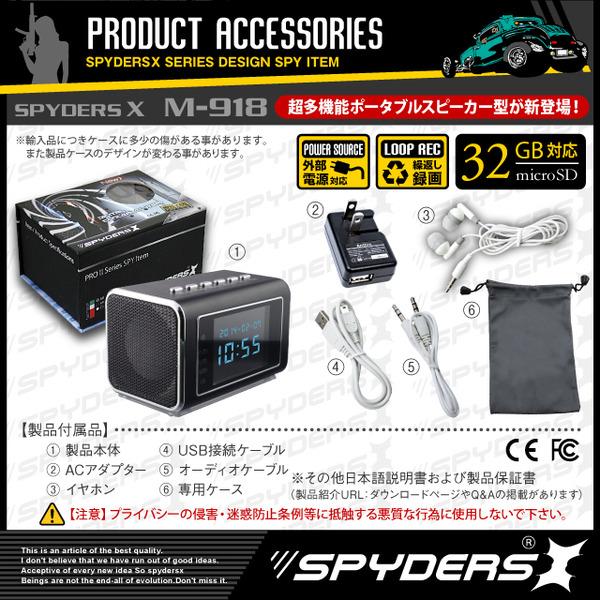 防犯用 超小型カメラ  小型ビデオカメラ ポータブルスピーカー型 スパイカメラ スパイダーズX (M-918S) シルバー MP3プレーヤー 液晶 赤外線 暗視補正 FMラジオ