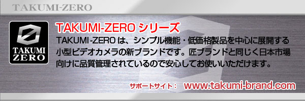 防犯用 小型カメラ 腕時計型ビデオカメラ(TAKUMI-ZEROシリーズ)『Gaia2』(ガイア2)