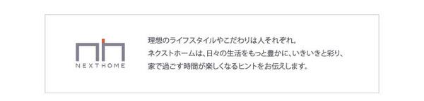 スミノエ ラグマット NEXTHOME マイナス5〜8℃冷たいICEMA×(アイスマックス)ラグ コールドトーン 130×190cm ブルー 日本製 【日本製】