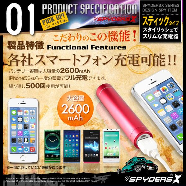スマートポータブルバッテリー 充電器 スパイダーズX (O-120C) ブルー 大容量2600mAh LEDライト付 スティック型 iPhone ipad スマートフォン対応