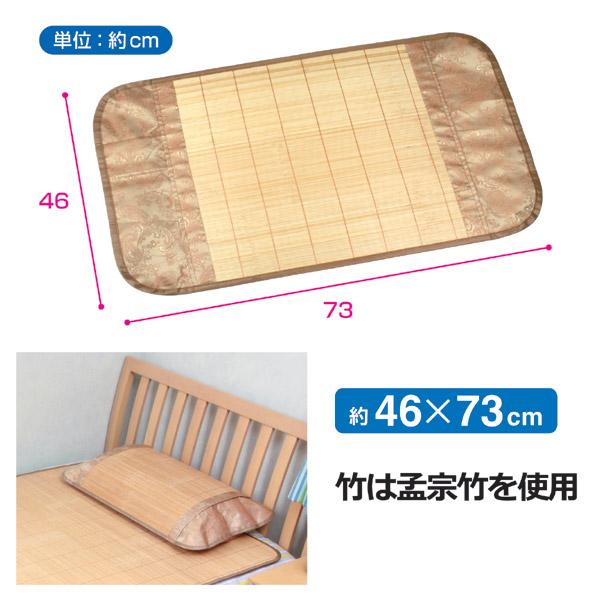 涼感爽やか竹枕カバー 【適応枕サイズ/43cm×63cm以内】