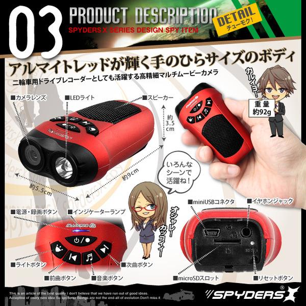 防犯用 小型カメラ ミニフラッシュライト型スパイカメラ スパイダーズX(M-921) アルマイトレッド MP3プレイヤー ドライブレコーダー 懐中電灯