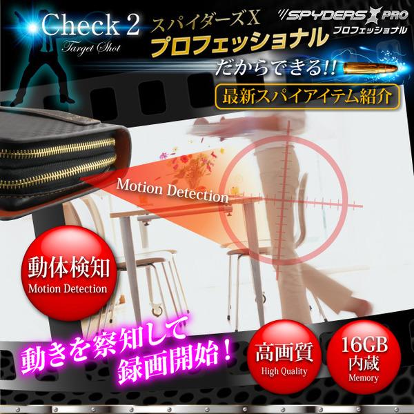 【防犯用】【超小型カメラ】【小型ビデオカメラ】 クラッチバッグ セカンドバッグ型 スパイカメラ スパイダーズX (PR-806) フルハイビジョン 動体検知機能 リモコン