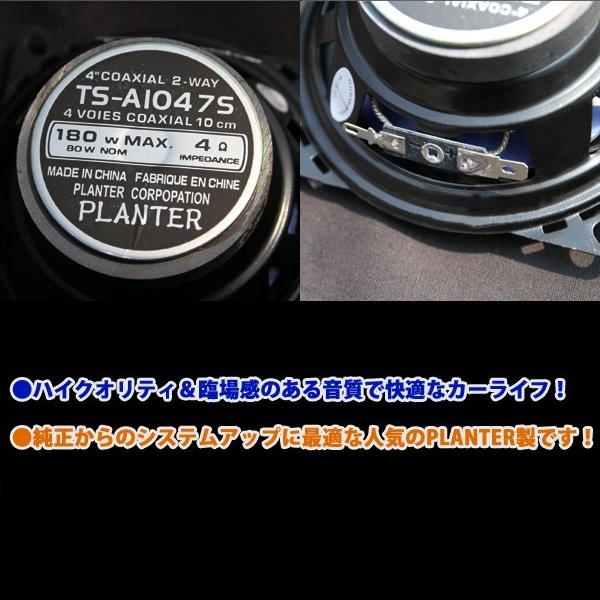 業販対応 PLANTER カースピーカー 180W2way カバー付 10cm