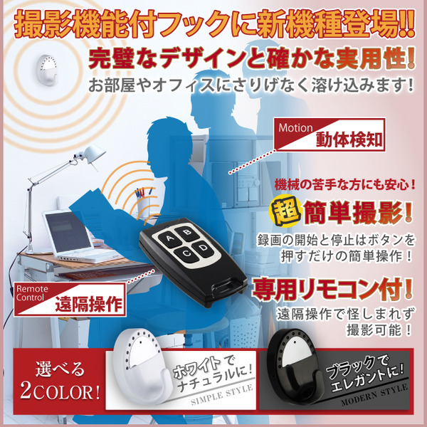 防犯用 超小型カメラ 小型ビデオカメラ ハンガーフック 壁掛けフック スパイカメラ スパイダーズX Basic (Bb-642B) ブラック 720P 赤外線 動体検知 遠隔操作 外部電源