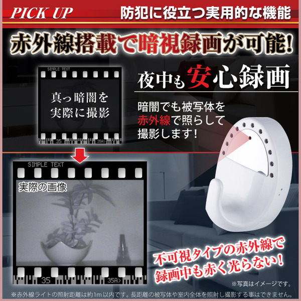 防犯用 超小型カメラ 小型ビデオカメラ ハンガーフック 壁掛けフック スパイカメラ スパイダーズX Basic (Bb-642W) ホワイト 720P 赤外線 動体検知 遠隔操作 外部電源
