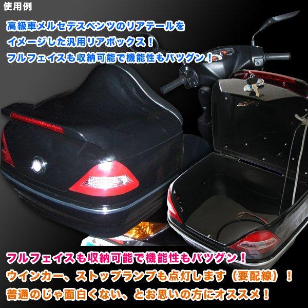 【訳あり】リアボックス アタッチメント付 フルフェイス収納可能 バイクボックス ホワイト