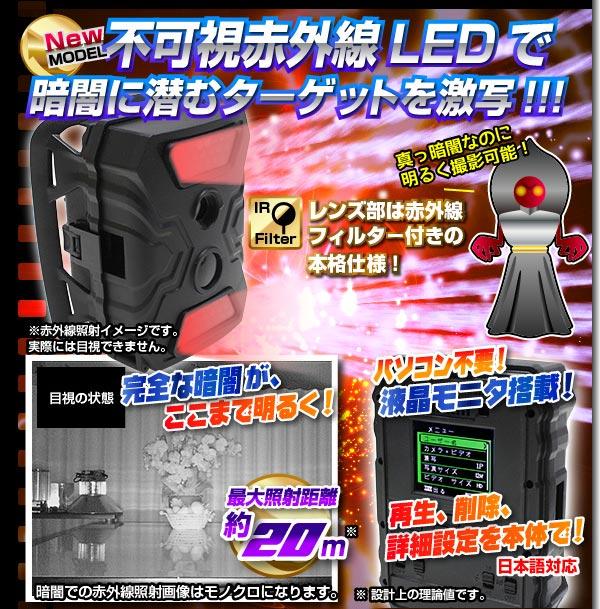 【トレイルカメラ】赤外線ライト搭載トレイルカメラ(匠ブランド)『Radiant40』(ラディアント40)