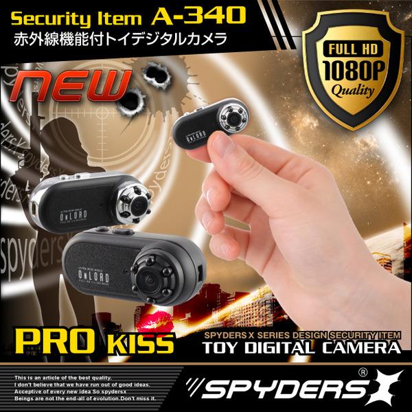 【防犯用】【トイカメラ】【小型カメラ】トイデジタル ムービーカメラ スパイダーズX (A-340B) 赤外線ライト付 動体検知