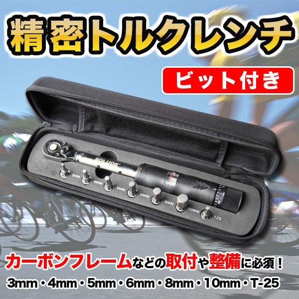精密トルクレンチ ビット付き 3mm、4mm、5mm、6mm、8mm、10mm、T-25