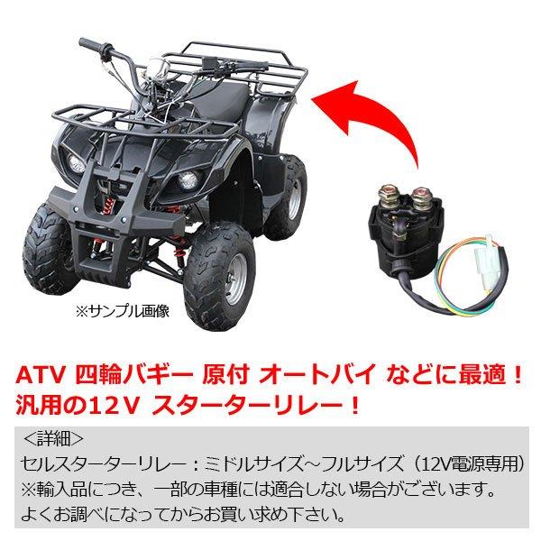 12V 汎用 スターターリレー ATV 四輪バギー オートバイ 原付 モンキー ゴリラ ダックス 交換 バイク