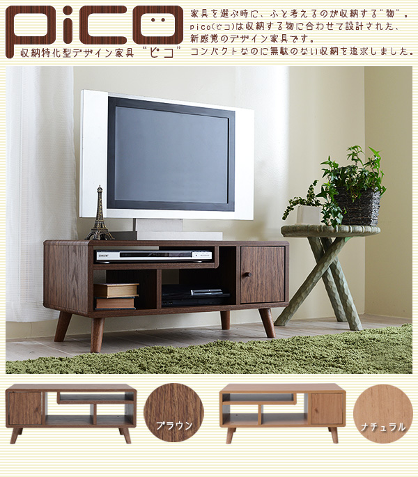 Pico series TV Rack W80...の説明画像1