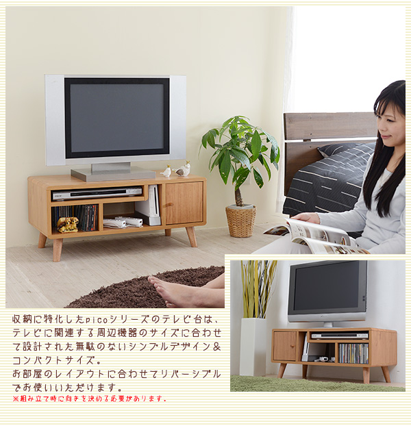 Pico series TV Rack W80...の説明画像2