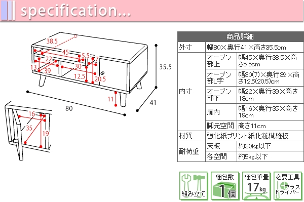 Pico series TV Rack W80...の説明画像8