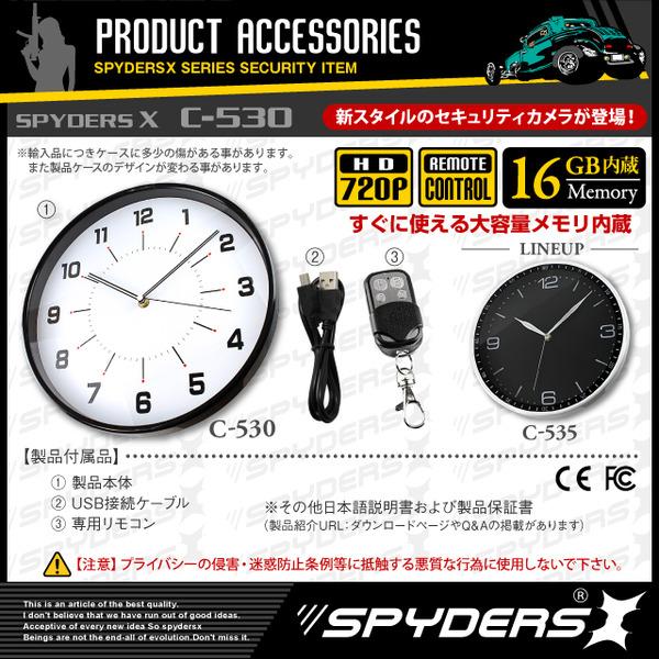 【防犯用】【超小型カメラ】【小型ビデオカメラ】 掛け時計型 スパイカメラ スパイダーズX (C-530) ハイビジョン720P H.264 1200万画素 長時間録画 16GB内蔵