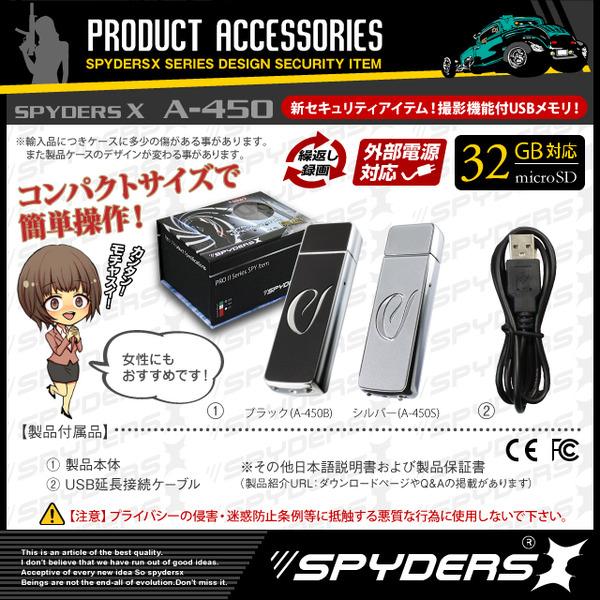 【防犯用】【超小型カメラ】【小型ビデオカメラ】 USBメモリ型 スパイカメラ スパイダーズX (A-450B) ブラック 720P 赤外線撮影 デザインボタン