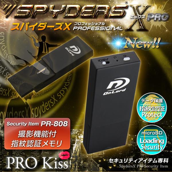 【防犯用】【超小型カメラ】【小型ビデオカメラ】 指紋認証 メモリ フラッシュメモリ スパイカメラ スパイダーズX PRO (PR-808) 指紋認証センサー 撮影機能 ボイスレコーダー 8GB内蔵