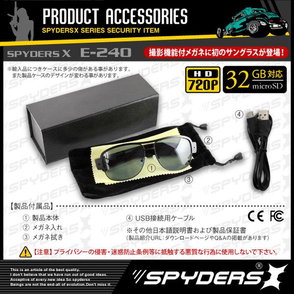 【防犯用】【超小型カメラ】【小型ビデオカメラ】 サングラス メガネ型 スパイカメラ スパイダーズX (E-240) HD720P 外部電源 ハンズフリー ティアドロップ