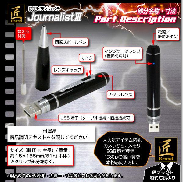 小型カメラ ペン型ビデオカメラ(匠ブランド)『JournalistIII』(ジャーナリスト3)8GB