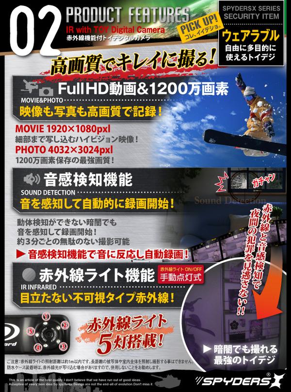 防犯用 超小型カメラ 小型ビデオカメラ トイデジ デジタルムービーカメラ 水中カメラ スパイダーズX (A-350) 完全防水ケース付 ウェアラブル アクションカム 赤外線 音感検知