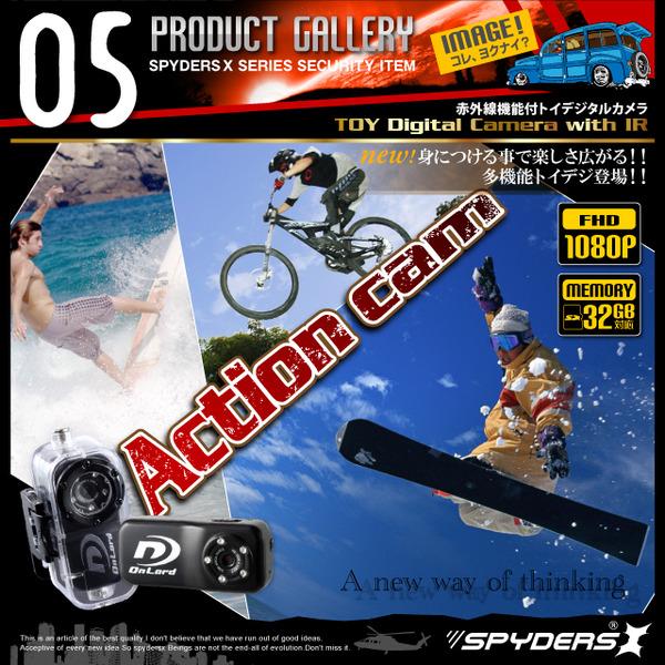 【防犯用】【超小型カメラ】【小型ビデオカメラ】 トイデジ デジタルムービーカメラ 水中カメラ スパイダーズX (A-350) 完全防水ケース付 ウェアラブル アクションカム 赤外線 音感検知
