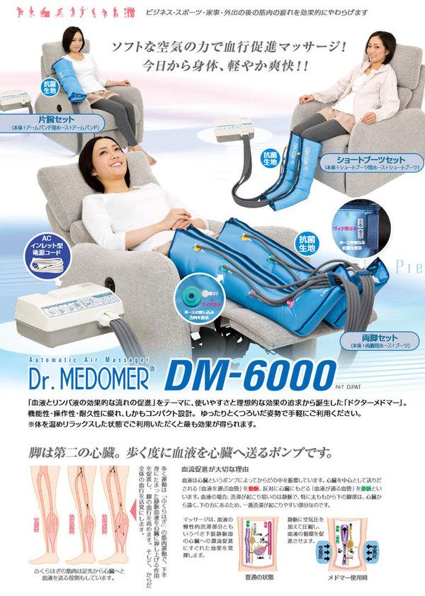 家庭用エアマッサージ器 ドクターメドマー(両足セット) DM-6000