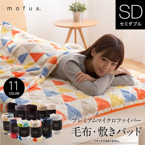 mofua プレミアムマイクロファイバー毛布 星柄 セミダブル ネイビー