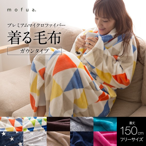 mofua プレミアムマイクロファイバー着る毛布(ポンチョタイプ) 着丈110cm ブラウン