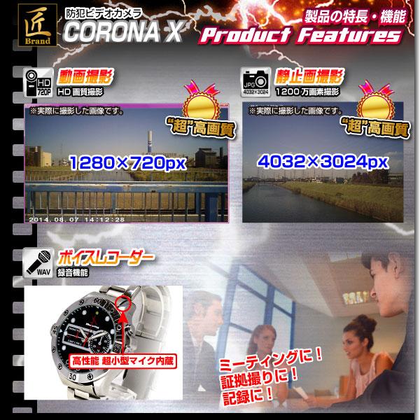 【小型カメラ】腕時計型ビデオカメラ(匠ブランド)『CORONA XI』(コロナ エックス)