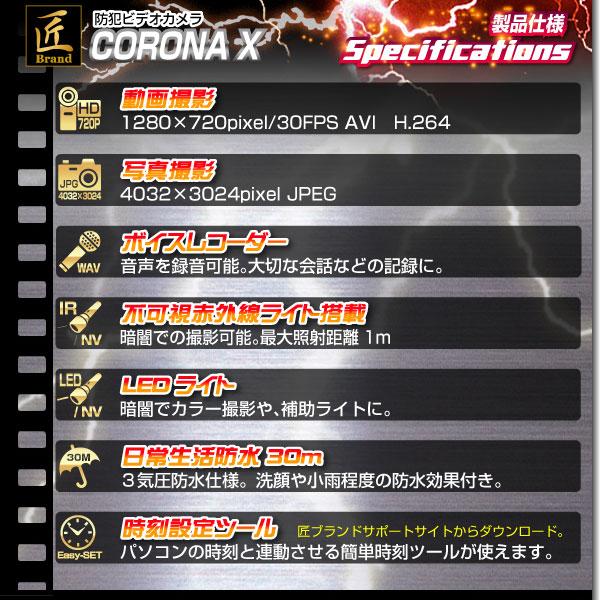 小型カメラ 腕時計型ビデオカメラ(匠ブランド)『CORONA XI』(コロナ エックス)