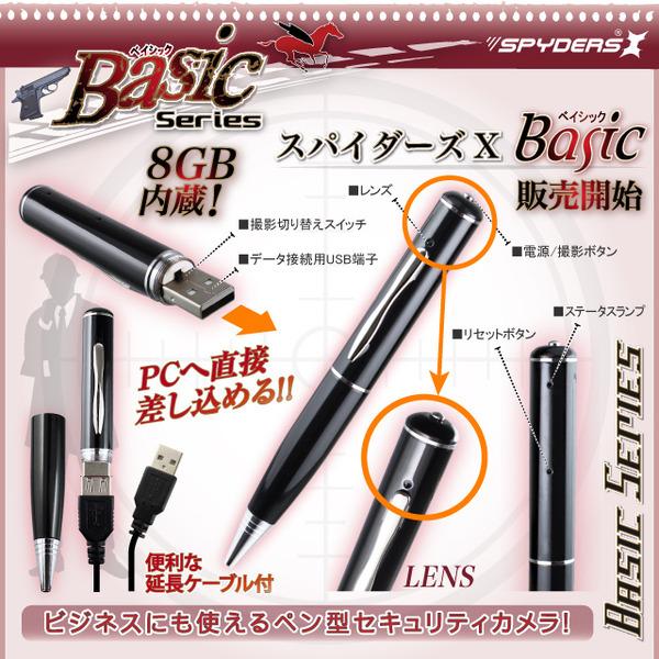 【防犯用】【超小型カメラ】【小型ビデオカメラ】 ボールペン ペン型 スパイカメラ スパイダーズX Basic (Bb-643S) シルバー オート録画機能 USBメモリ 8GB内蔵