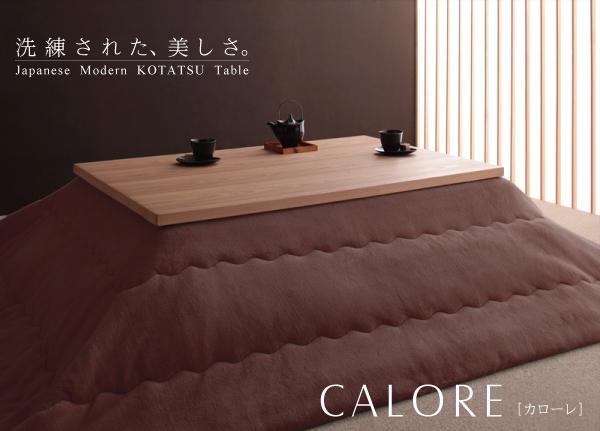 【単品】こたつテーブル 長方形(105×75cm)【CALORE】ナチュラルアッシュ 天然木アッシュ材 和モダンデザインこたつテーブル【CALORE】カローレ