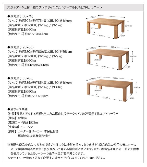 【単品】こたつテーブル 長方形(120×80cm)【CALORE】ナチュラルアッシュ 天然木アッシュ材 和モダンデザインこたつテーブル【CALORE】カローレ