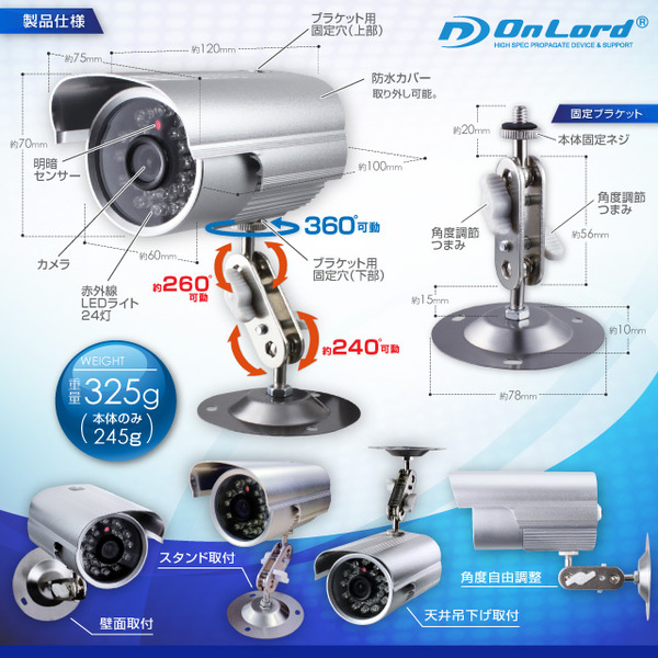 監視カメラ 防犯カメラ 屋外赤外線暗視カメラ 赤外線LEDライト オンロード (OL-017) 24時間常時録画 暗視撮影 動体検知 簡単設置