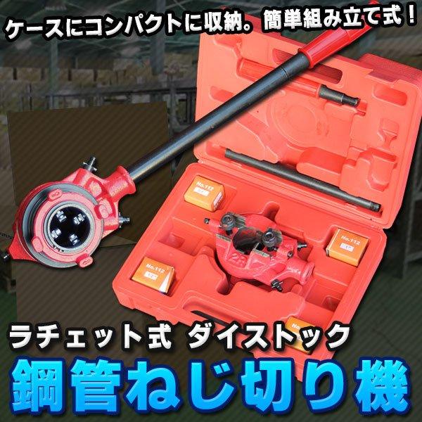 ラチェット式ダイストック/鋼管ねじ切り機 【ダ...の説明画像1
