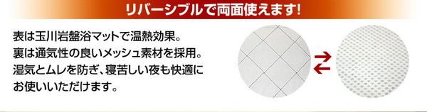 玉川岩盤浴マイナスイオン遠赤シリーズ 東洋紡ブレスエアー使用リバーシブルマットレス