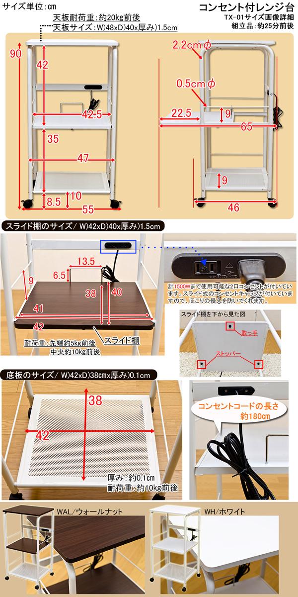 レンジ台(キッチンワゴン) スチール製 幅5...の説明画像10
