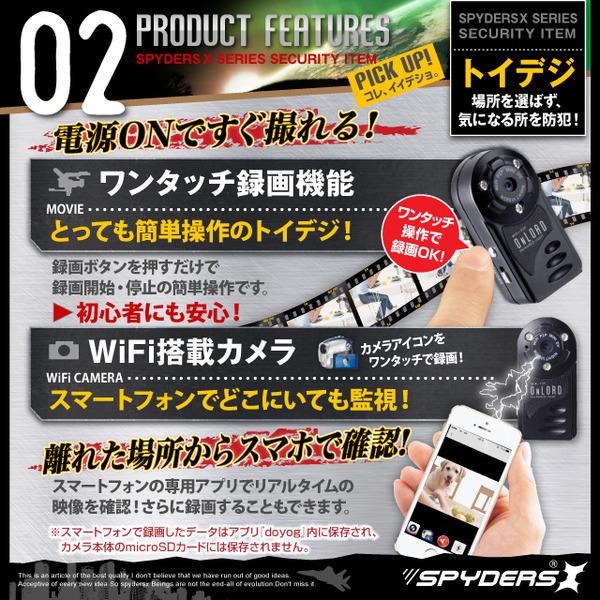 【防犯用】【超小型カメラ】【小型ビデオカメラ】 トイデジ デジタルムービーカメラ WiFi機能付き小型ビデオカメラ スパイダーズX(A-360) 赤外線