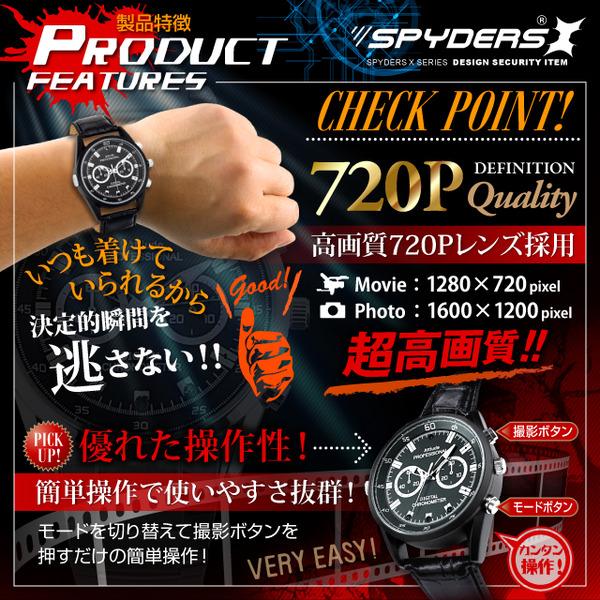 【防犯用】【超小型カメラ】【小型ビデオカメラ】 腕時計型 スパイカメラ スパイダーズX (W-795) 720P 赤外線ライト 16GB内蔵