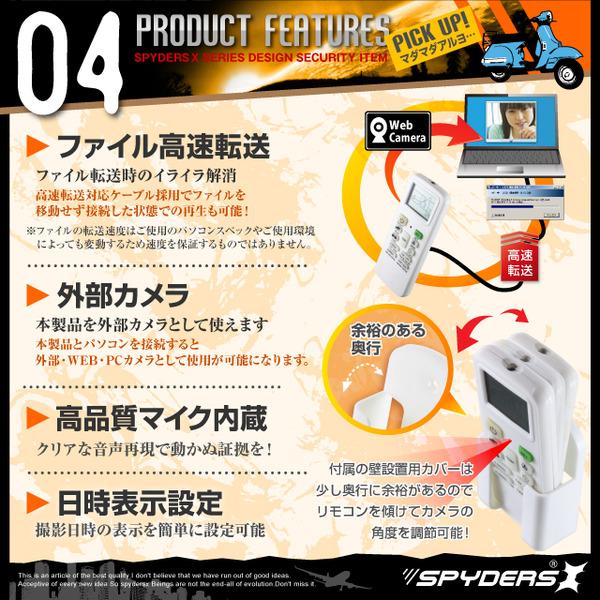 防犯用 超小型カメラ 小型ビデオカメラ エアコンリモコン型 スパイカメラ スパイダーズX (M-924) 1080P フルハイビジョン 16GB内蔵