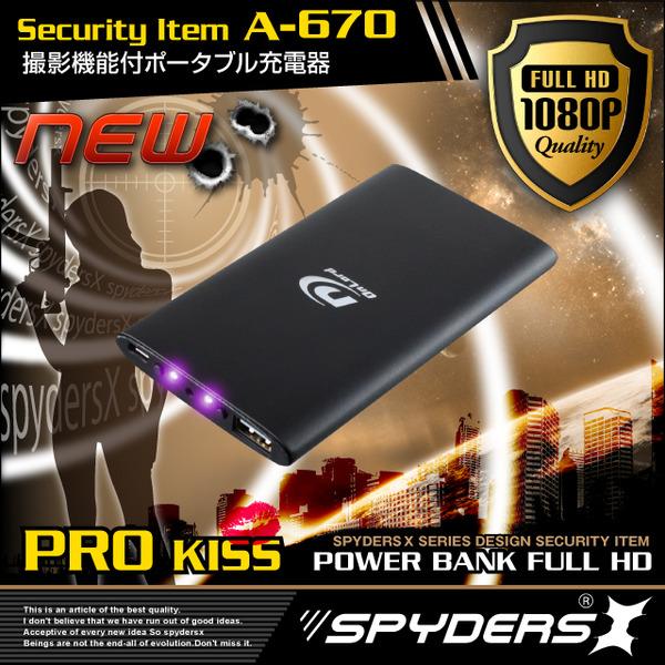 防犯用 超小型カメラ 小型ビデオカメラ ポータブルバッテリー 充電器型 スパイカメラ スパイダーズX (A-670) 1080P 赤外線 動体検知 長時間録画
