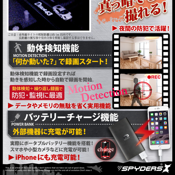 【防犯用】【超小型カメラ】【小型ビデオカメラ】 ポータブルバッテリー 充電器型 スパイカメラ スパイダーズX (A-670) 1080P 赤外線 動体検知 長時間録画